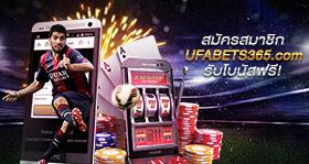 สมัครสมาชิก UFABET เว็บพนันกีฬาออนไลน์