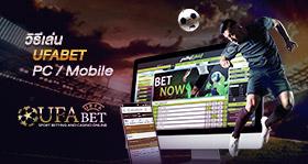 วิธีเล่น UFABET เว็บพนันกีฬาออนไลน์ ลำดับตันๆ ของประเทศ