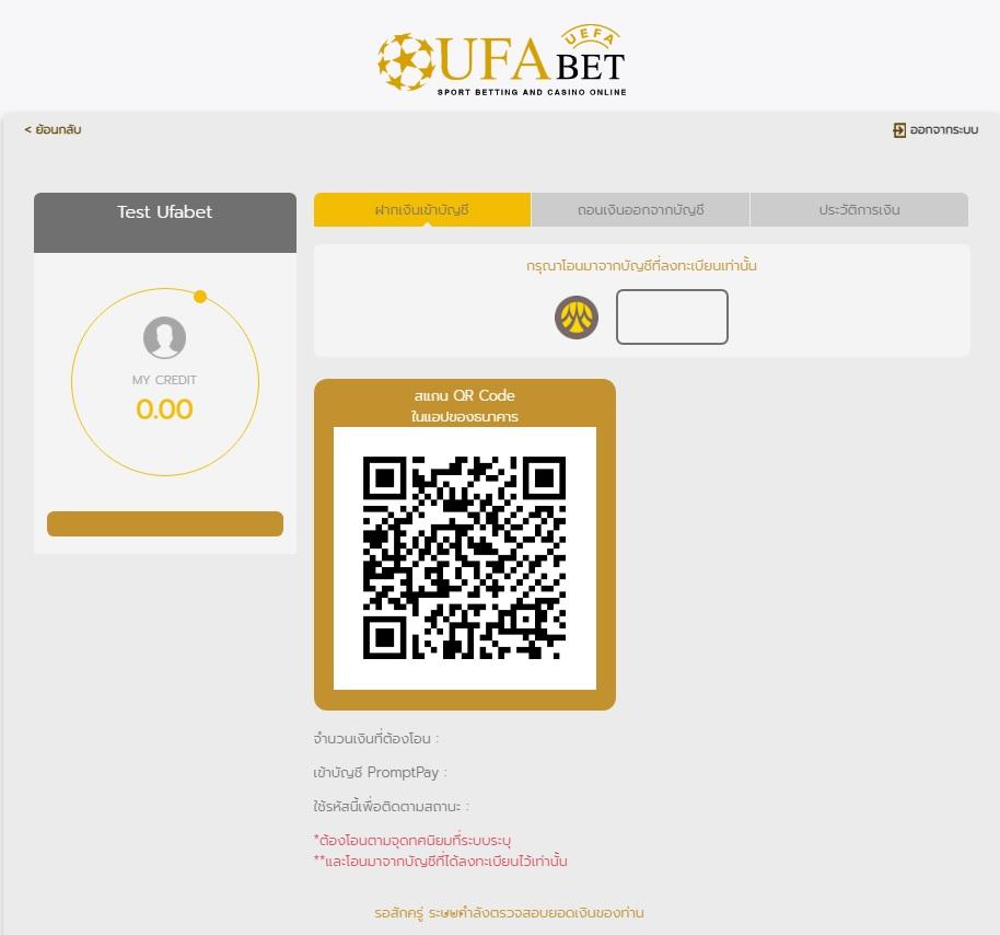 ภาพตัวอย่างการฝากเงินเข้า จากบัญชี Ufabet