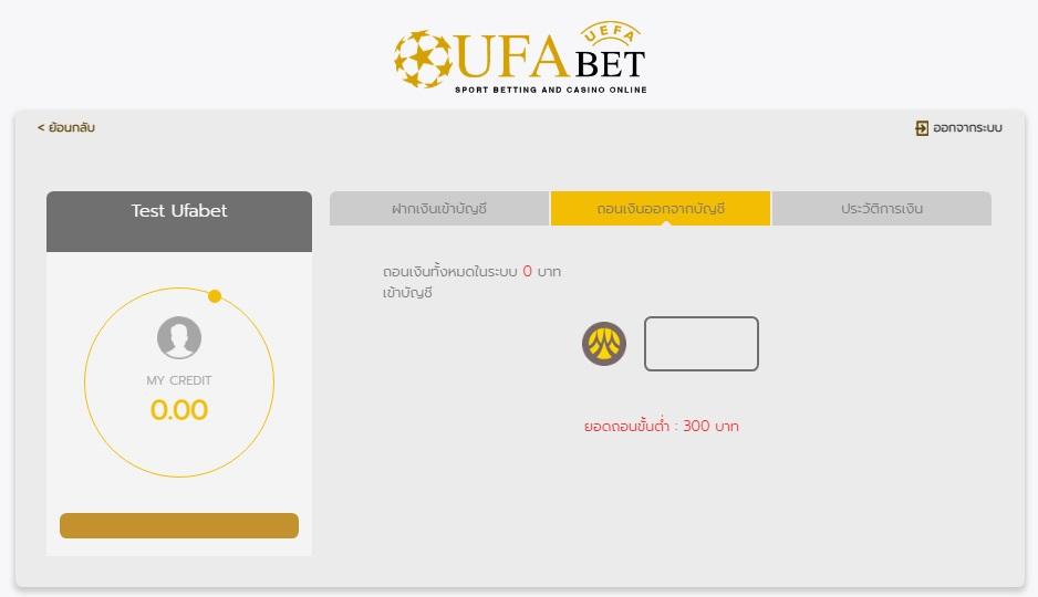ภาพตัวอย่างการถอนเงินออก จากบัญชี Ufabet